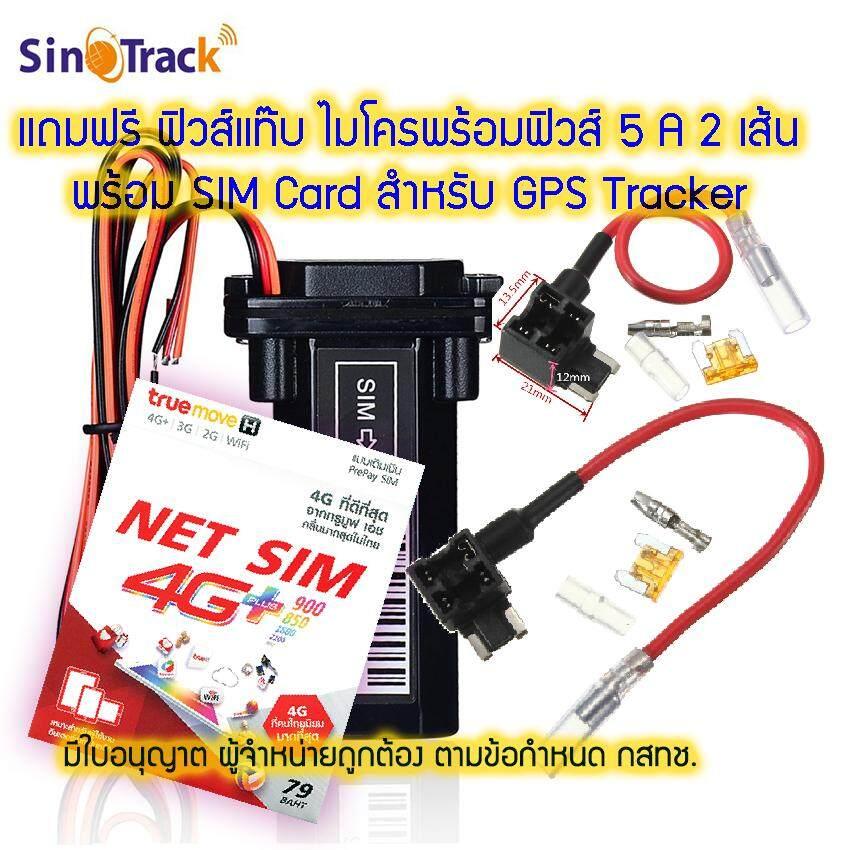 จีพีเอส แทรคเกอร์ ST 901 SinoTrack ไม่มีรายเดือน รายปี ดูตำแหน่งรถ Online Realtime ฟรีตลอดอายุการใช้งาน ฟรีฟิวส์แทีบแบบไมโคร มีใบอนุญาต กสทช