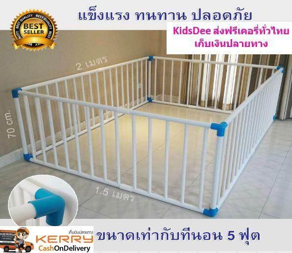 สุดยอดสินค้า!! ส่งฟรีเคอรี่ชัวร์  คอกกั้นเด็ก 5 ฟุต สูงพิเศษ 70 cm. มุมสามทางฉากฟ้าอย่างหนาเจ้าแรกในไทย
