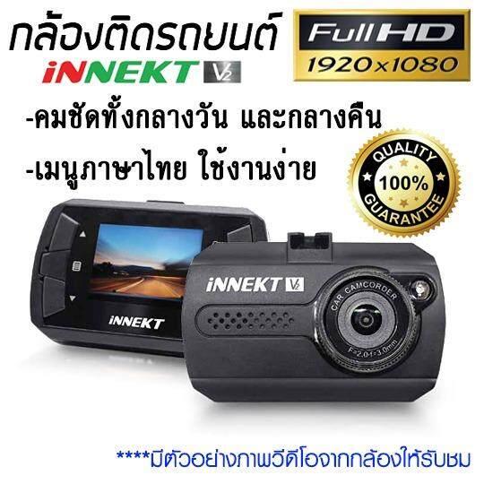 INNEKT กล้องติดรถยนต์คมชัดสูง Full HD แท้ เมนูภาษาไทย รุ่น V2