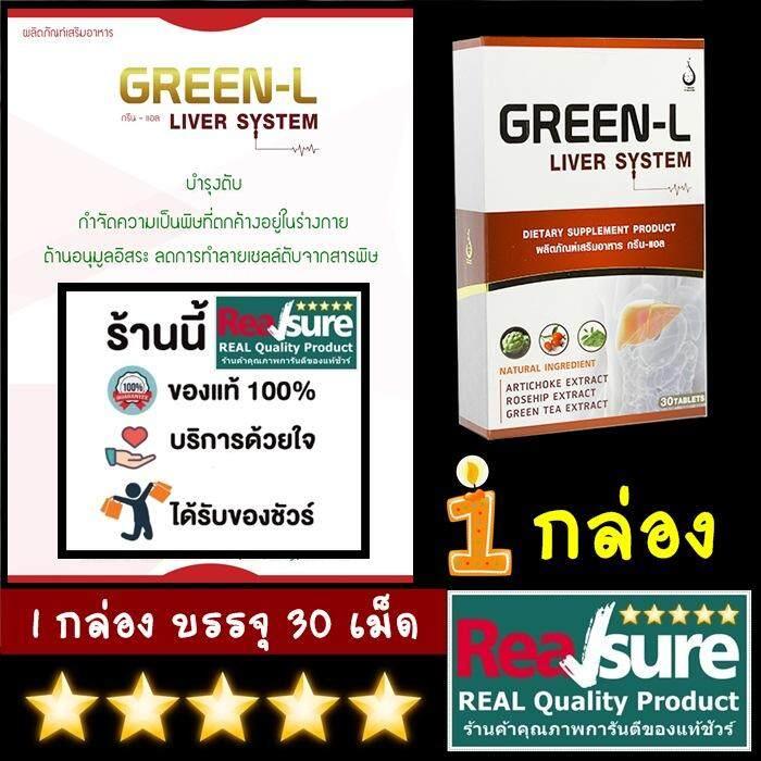 ระวังของปลอม!!! Green-L Liver System กรีนแอล บำรุงตับ และ ดีท็อกตับ ของแท้ รุ่นใหม่ จากดีเน็ทเวิร์ค ( 1 กล่อง บรรจุรวม 30 เม็ด ) Rs.