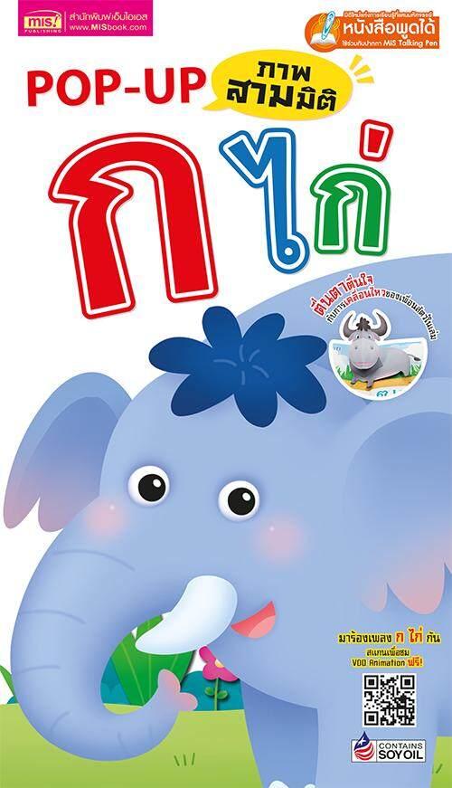 Pop Up ภาพสามมิติ ก ไก่ By Mis Publishing Co., Ltd..