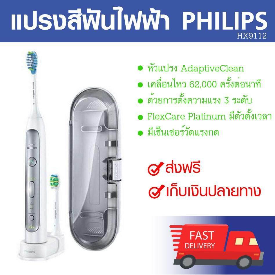 แปรงสีฟันไฟฟ้า ทำความสะอาดทุกซี่ฟันอย่างหมดจด ลำพูน แปรงสีฟันไฟฟ้า PHILIPS กำจัดคราบหินปูน ขนแปรงคุณภาพสูง ปรับปรุงสุขภาพเหงือก