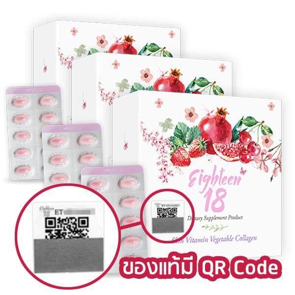 ซื้อ Eighteen 18 เอธ ทีน 3 กล่อง ของแท้ มี Qr Code