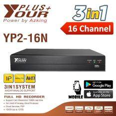 DVR YourPlus HI-VIEW รุ่น YP2-16N 16Ch.