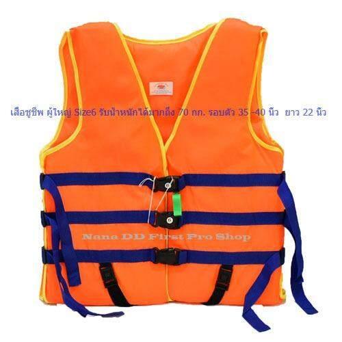 Nanapan เสื้อชูชีพผู้ใหญ่ เสื้อชูชีพ Life Jacket รับน้ำหนักได้ 70 Kg รอบอก35 40 นิ้ว ยาว 23 นิ้ว กรุงเทพมหานคร