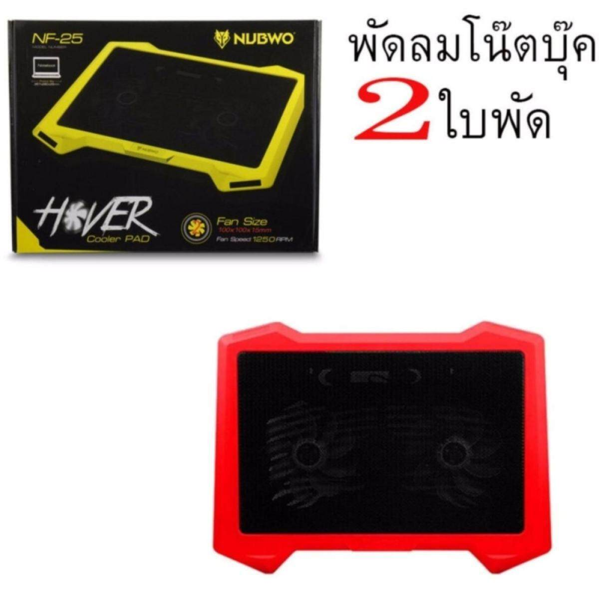 Nubwo Hover Laptop Cooler Pad Nf-25 By 117accessries.