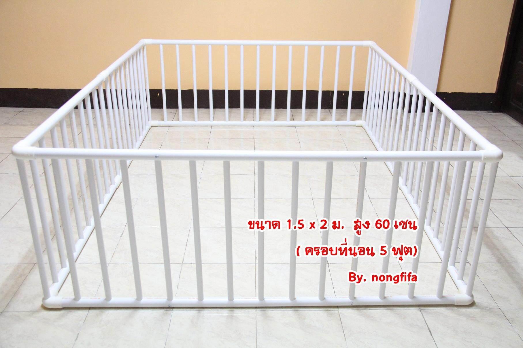 [[ส่งฟรี Kerry]] คอกกั้นเด็ก  5ฟุต สูง 60เซน  (ขนาด 150x200cm สูง 60cm).