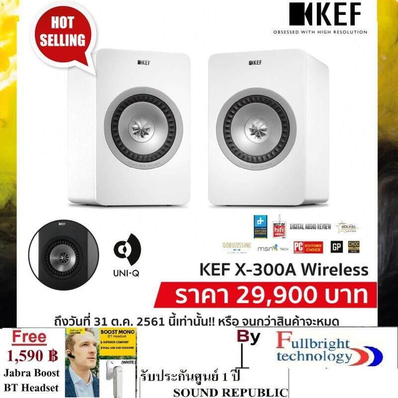 ยี่ห้อไหนดี  นครศรีธรรมราช Space-Exceptions KEF X300A WIRELESS Hi-Fi Speaker ลำโพงสุดหรูในราคาสุดคุ้ม Free Jabra Boost Headset มูลค่า 1 590 บาท ด่วน 31 ต.ค.นี้เท่านั้น..