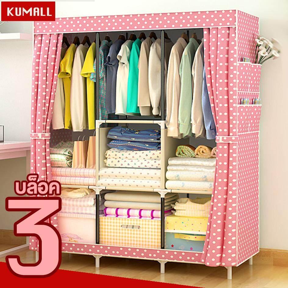Kumall ตู้เสื้อผ้า พร้อมช่องเก็บของ สามบล็อก ตู้เก็บเสื้อผ้า ขนาดใหญ่ สไตล์ญี่ปุ่น แข็งแรงและทนทานด้วยท่อเหล็กใหญ่เป็นพิเศษ พร้อมช่องเก็บของมีผ้าคลุม ประกอบง่าย 3 Block Wardrobe ตู้เสื้อผ้า By Kumall.