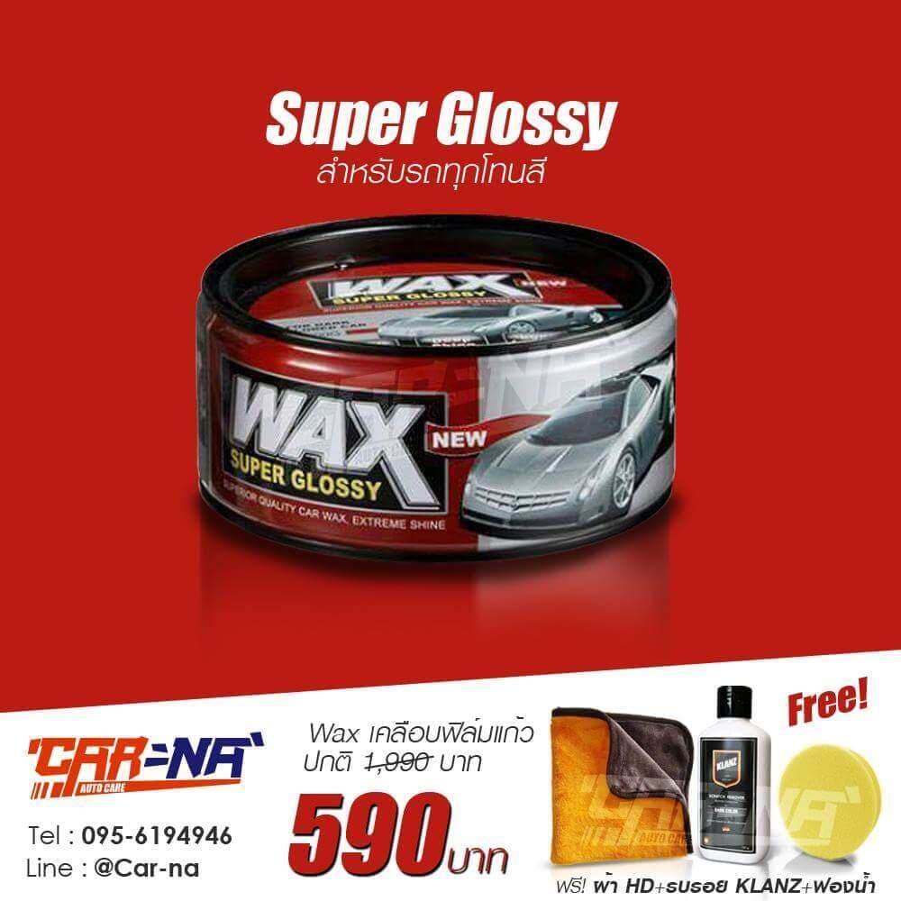 Wax เคลือบแก้ว เคลือบสีรถ สำหรับรถทุกโทนสี.