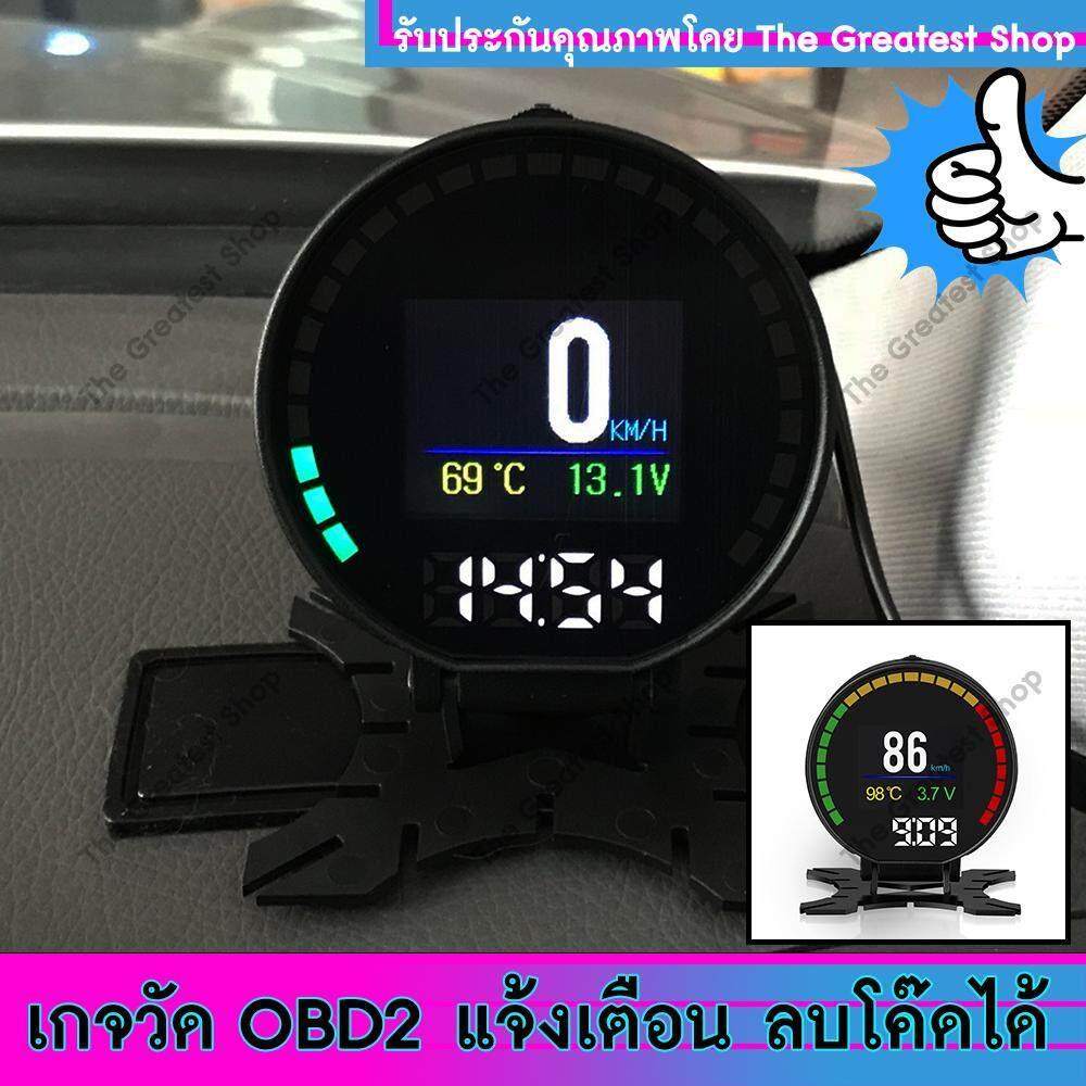 เกจวัด Obd2 Display Meter รุ่น P15 เกจวัดความร้อนรถยนต์ ติดตั้งกับ Port Obd2 ไม่ตัดต่อสายไฟ (อ่านโค๊ด ลบโค๊ด เครื่องยนต์ได้) พิเศษ บอกเวลาได้ด้วย ( มีหน้าร้าน รับประกัน 6 เดือน) By The Greatest Shop.