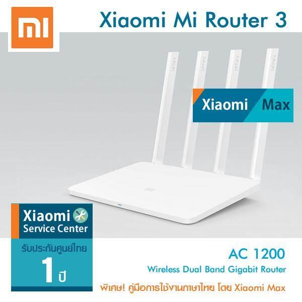 ขาย Xiaomi Mi Router 3 Wifi Ac 1200 Wireless Dual Band Gigabit Router เราเตอร์ไวไฟสัญญาแรงเร็วแบบ 4 เสา ใช้งานร่วมกับแอพ Mi Wifi เป็นต้นฉบับ