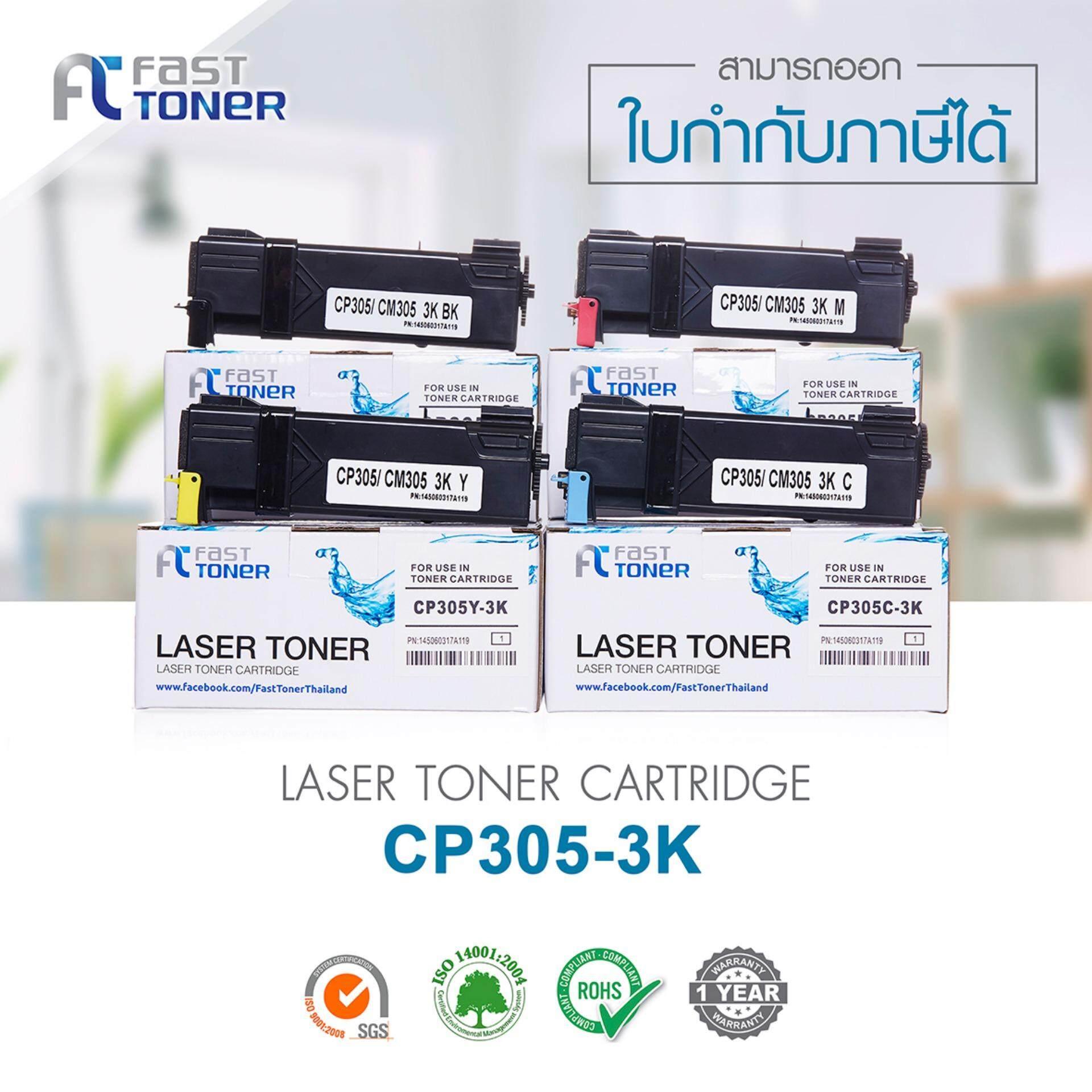 ราคา Fast Toner Laser Toner 4 ตลับหมึกเทียบเท่า Fuji Xerox Docuprint Cp305D Cm305Df สีดำ ฟ้า เหลือง แดง Fuji Xerox เป็นต้นฉบับ