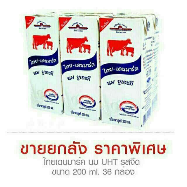 นมไทยเดนมาร์คthai Danish รสจืด 200มล. 36กล่อง/ลัง.