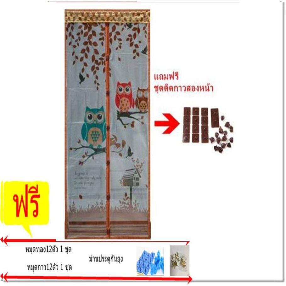 ขาย A มุ้งประตู มุ้งติดประตู กันยุง มุ้งลวดกันยุง Mosquito Net 1 ผืน Size 90X210Cm ติดตั้งง่าย ใช้งานสะดวก ปิดอัติโนมัติ รวดเร็ว คุณภาพสูง พร้อมส่ง ลายนกฮูก สีน้ำตาล ถูก