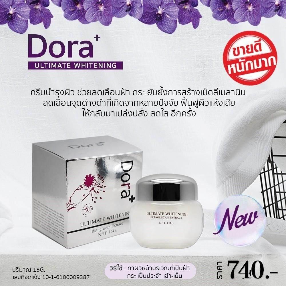 สุดยอดสินค้า!! ( ของแท้ ส่งฟรี Kerry Express ) Dora ULTIMATE WHITENING  ดอร่า ครีมทาฝ้า แก้ฝ้า กระ ลดริ้วรอย ปรับหน้าสว่างขาวใส  ครีมทาหน้าขาวใส ขนาด 15g.