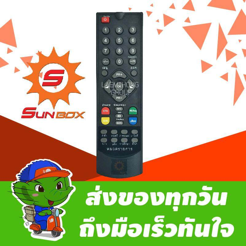 เก็บเงินปลายทางได้ Sunbox รีโมทสำหรับกล่องรับสัญญาณดาวเทียม SUNBOX ส่งฟรี!!!  kerry