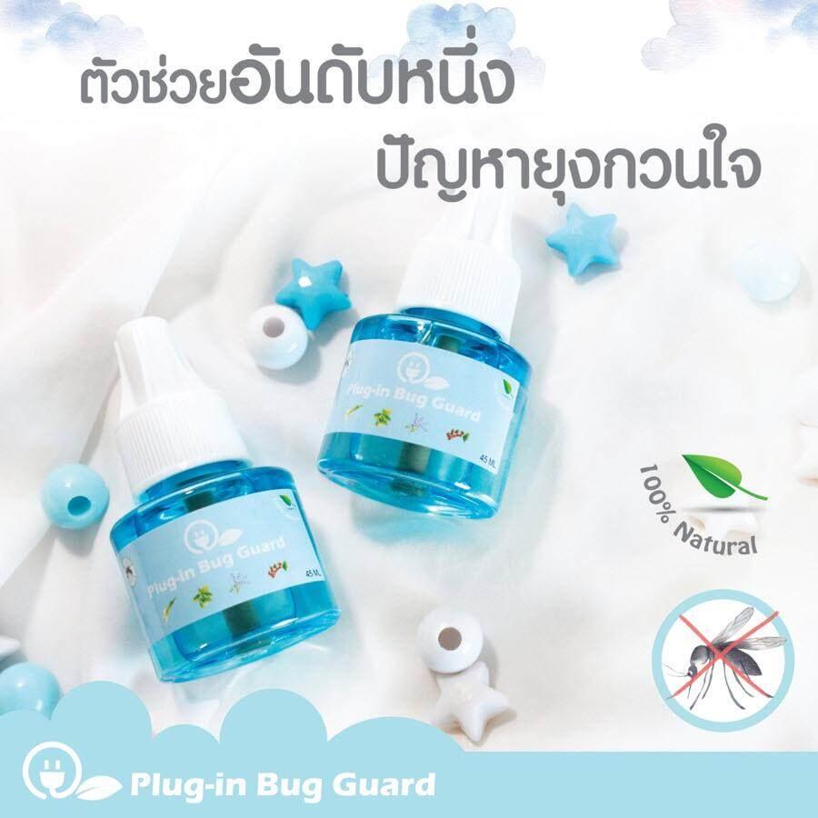 ขายดีมาก! Plug-in Bug Guard ขวดเปลี่ยน Refill สำหรับ Plug-in Bug Guard ยากันยุง (ไม่รวมอุปกรณ์เสียบปลั๊ก) แพ็คคู่ (ส่งเคอรี่ Kerry)  Babyfirst