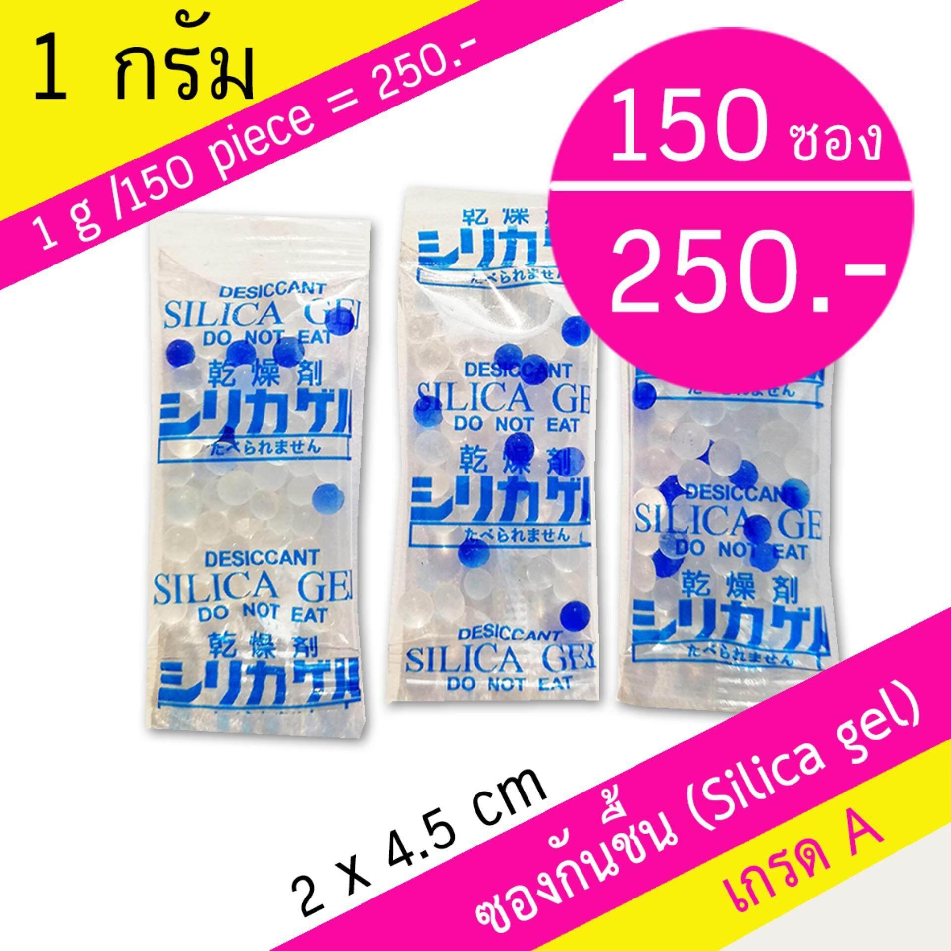 ซิลิก้าเจล เม็ดกันชื้น ซองกันชื้น สารกันความชื้น (silica gel)1 กรัม 150 ซอง