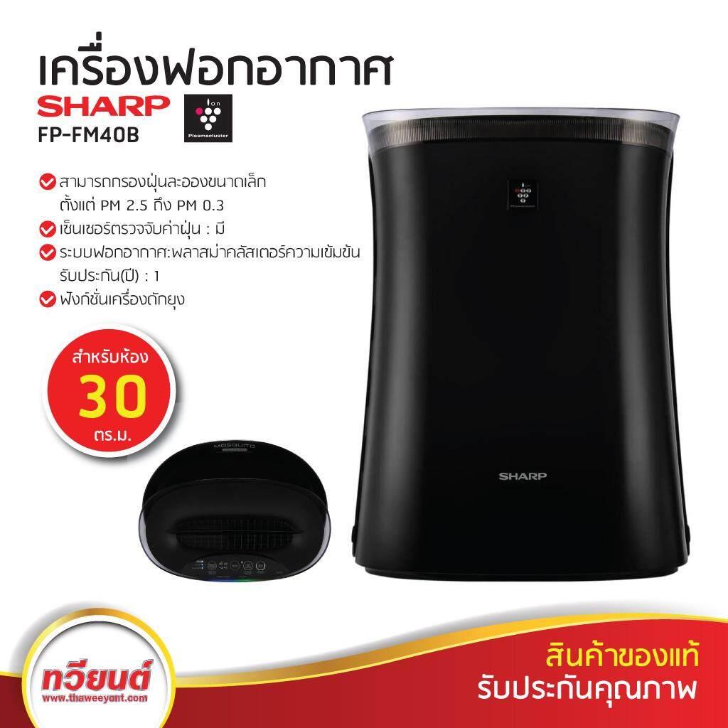 การใช้งาน  สระแก้ว เครื่องฟอกอากาศ SHARP (30 ตร.ม.) รุ่น FP-FM40B กรอง PM 2.5 ถึง PM 0.3 พร้อมฟังก์ชั่นดักยุง
