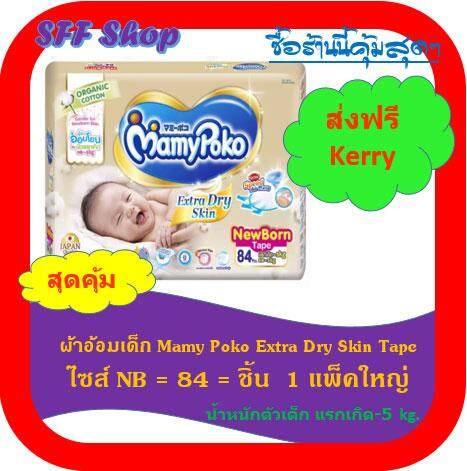 ส่งฟรี Kerry!!! ผ้าอ้อมกางเกงเด็ก แพมเพิสราคาถูก มามีโพโค เอ็กซ์ตรา ดราย สกิน เทป Mamy Poko Extra Dry Skin Tape 1   แพ้คใหญ่ สุดคุ้ม