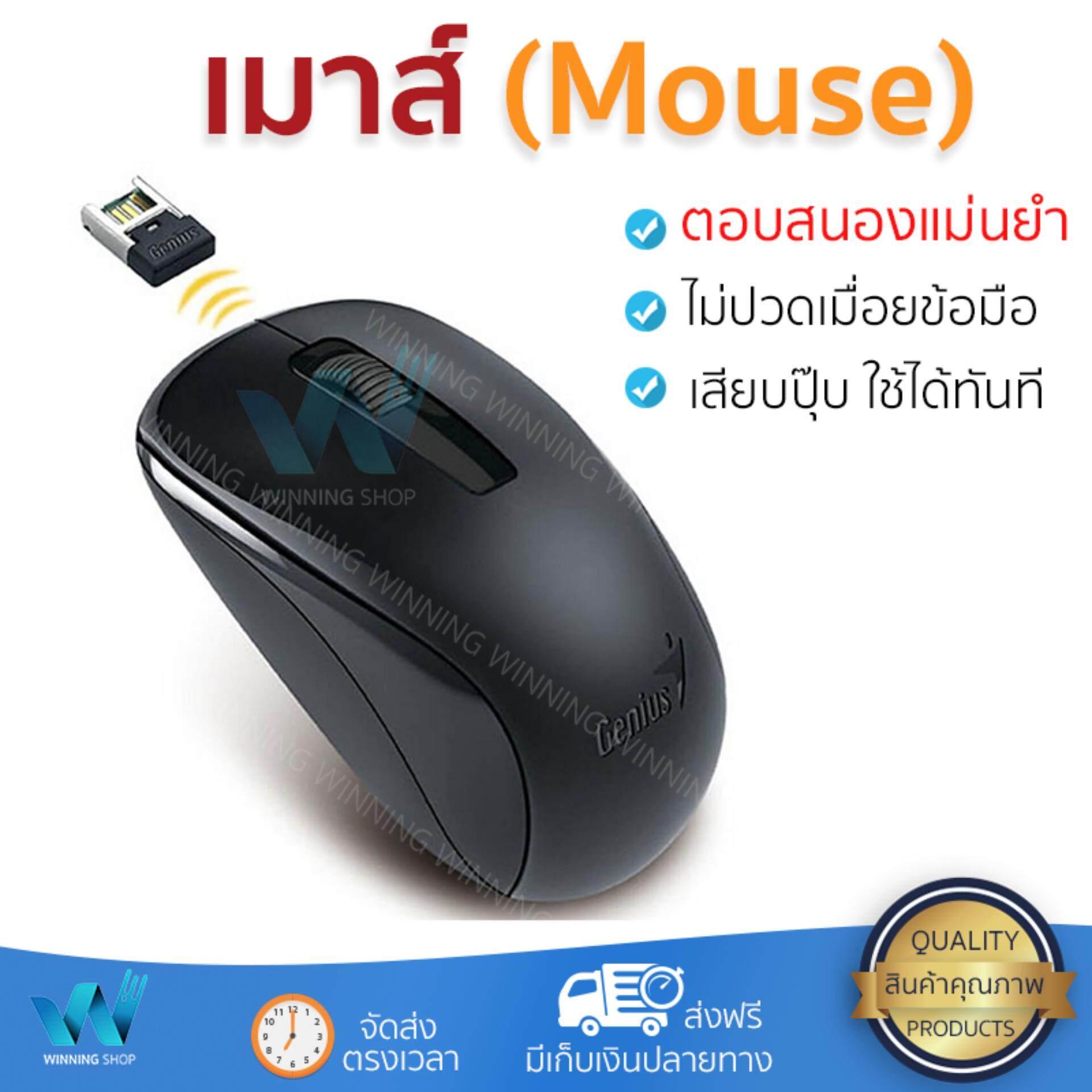 ลดสุดๆ รุ่นใหม่ล่าสุด เมาส์           GENIUS เมาส์ไร้สาย (สีดำ) รุ่น NX-7005             เซนเซอร์คุณภาพสูง ทำงานได้ลื่นไหล ไม่มีสะดุด Computer Mouse  รับประกันสินค้า 1 ปี จัดส่งฟรี Kerry ทั่วประเทศ
