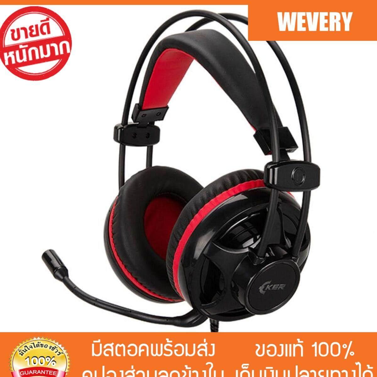 ลดสุดๆ [Wevery] HEADPHONE OKER H-17 สีดำ headphone gaming หูฟังเกมมิ่ง oker หูฟังครอบหู หูฟังสำหรับคอม หูฟังแบบครอบ ส่ง Kerry เก็บปลายทางได้