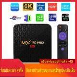 มหาสารคาม ใหม่ล่าสุดMX10 PRO TV Box Android 9.0 6K HD Display 4 + 32/4 + 64 Full HD H6กล่องรับสัญญาณ