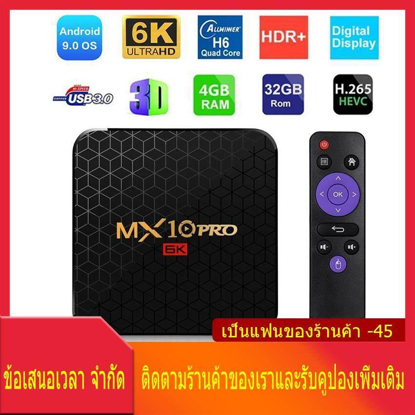 บัตรเครดิต ธนชาต  มหาสารคาม ใหม่ล่าสุดMX10 PRO TV Box Android 9.0 6K HD Display 4 + 32/4 + 64 Full HD H6กล่องรับสัญญาณ