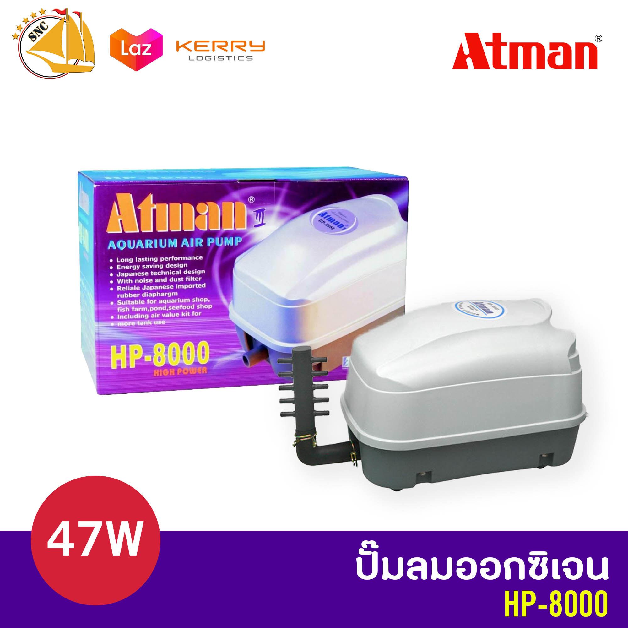 ปั๊มลม Atman HP-8000 ปั๊มลมบ่อปลา ตู้ปลา ประหยัดไฟ ให้ลมแรง HP8000 ออกซิเจนบ่อปลา ปั๊มลมบ่อปลา