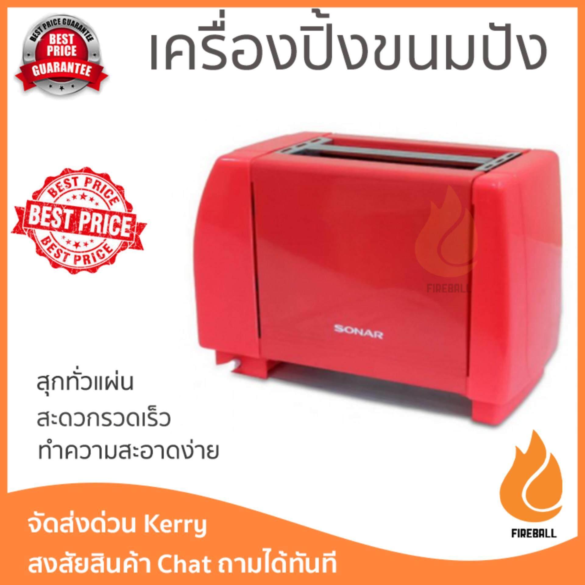 ลดสุดๆ โปรโมชัน            SONAR เครื่องปิ้งขนมปัง (750วัตต์ สีแดง) รุ่น ET-2S              สุกทั่วแผ่น ไม่ไหม้ ปรับระดับความร้อนได้ รับประกันสินค้า 1 ปี จัดส่งฟรี Kerry ทั่วประเทศ