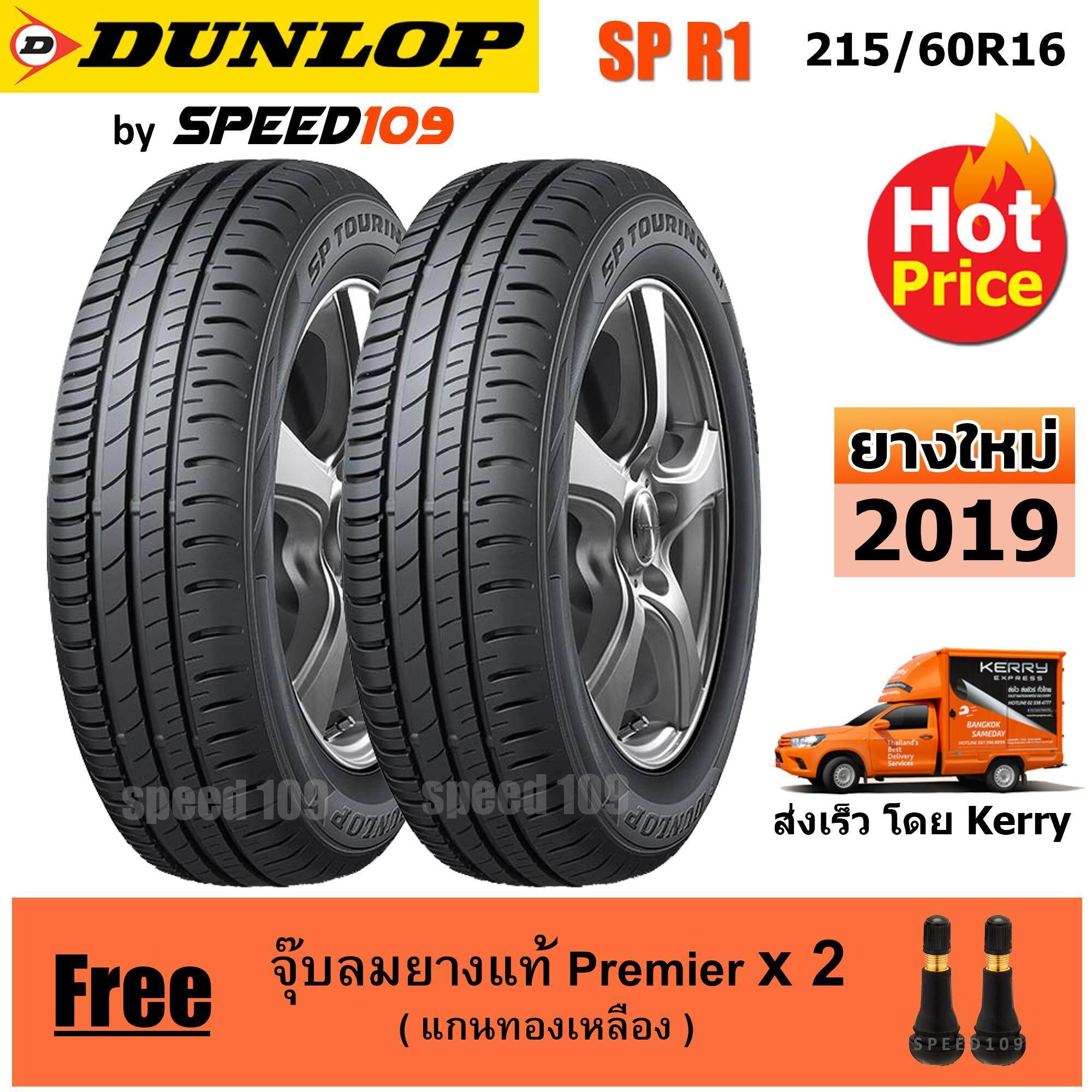 ประกันภัย รถยนต์ แบบ ผ่อน ได้ สุราษฎร์ธานี DUNLOP ยางรถยนต์ ขอบ 16 ขนาด 215/60R16 รุ่น SP TOURING R1 - 2 เส้น (ปี 2019)