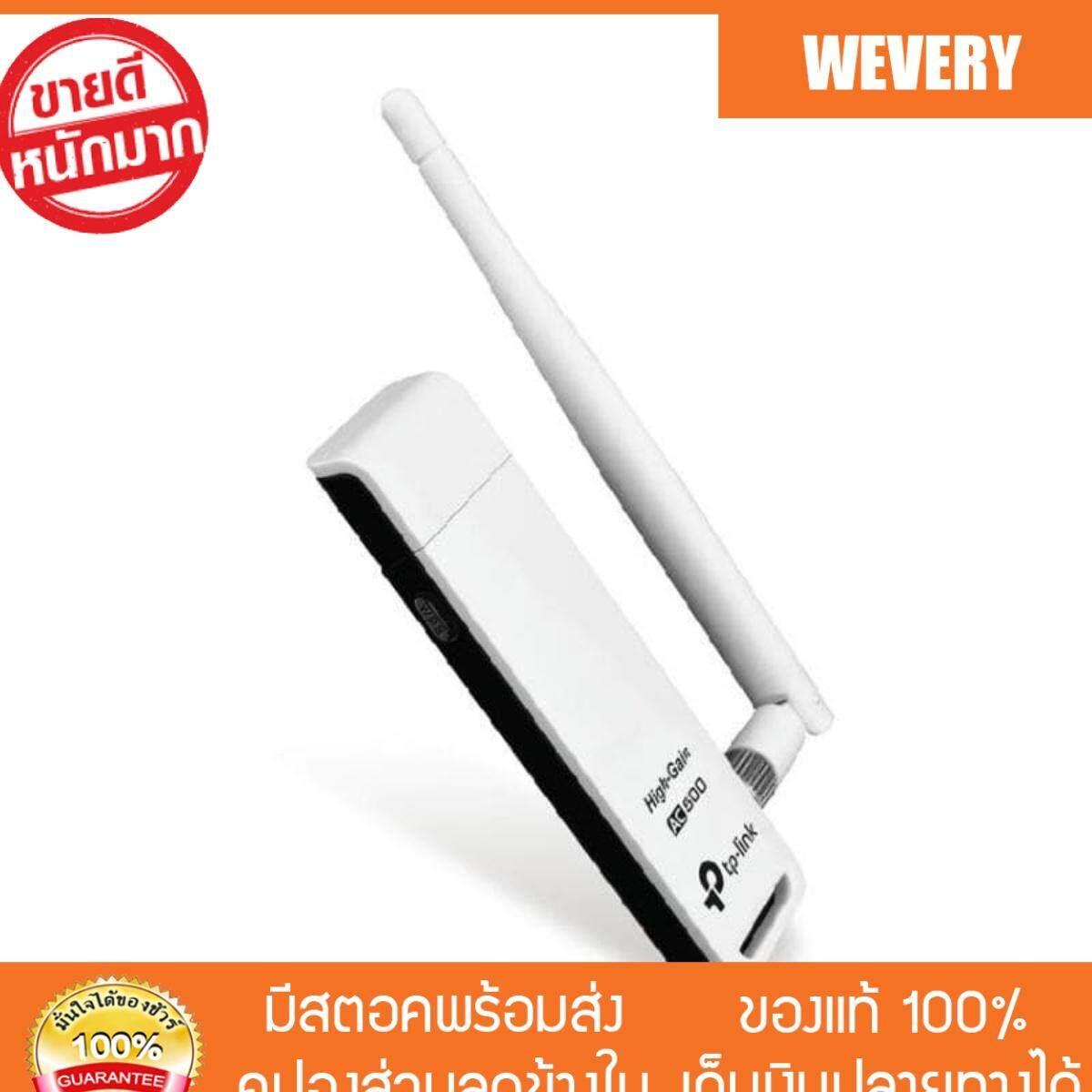 ลดสุดๆ [Wevery] TP-Link T2UH อุปกรณ์รับ Wi-Fi (AC600 High Gain Wireless Dual Band USB Adapter) ตัวรับสัญญาณ wifi ตัวรับ wifi ส่ง Kerry เก็บปลายทางได้