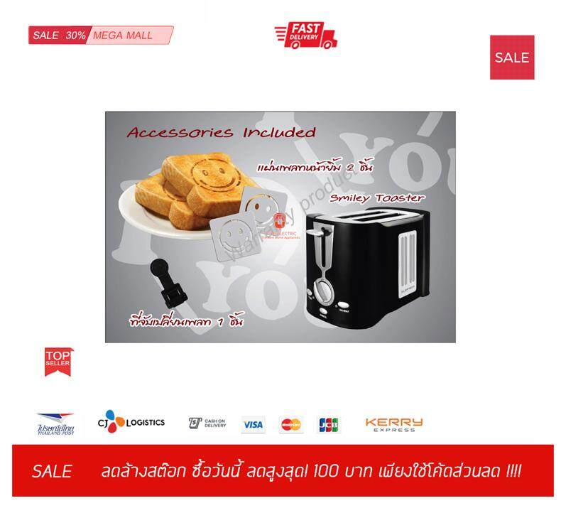 อุทัยธานี Cshopping HOME SHOP ของแท้ พร้อมส่ง SUMMER เครื่องปิ้งขนมปังอมยิ้ม รุ่น SU4222 (สีดำ) Toaster Bread ทำแซนด์วิช  ขายปลีก ขายส่ง รับตัวแทนจำหน่าย