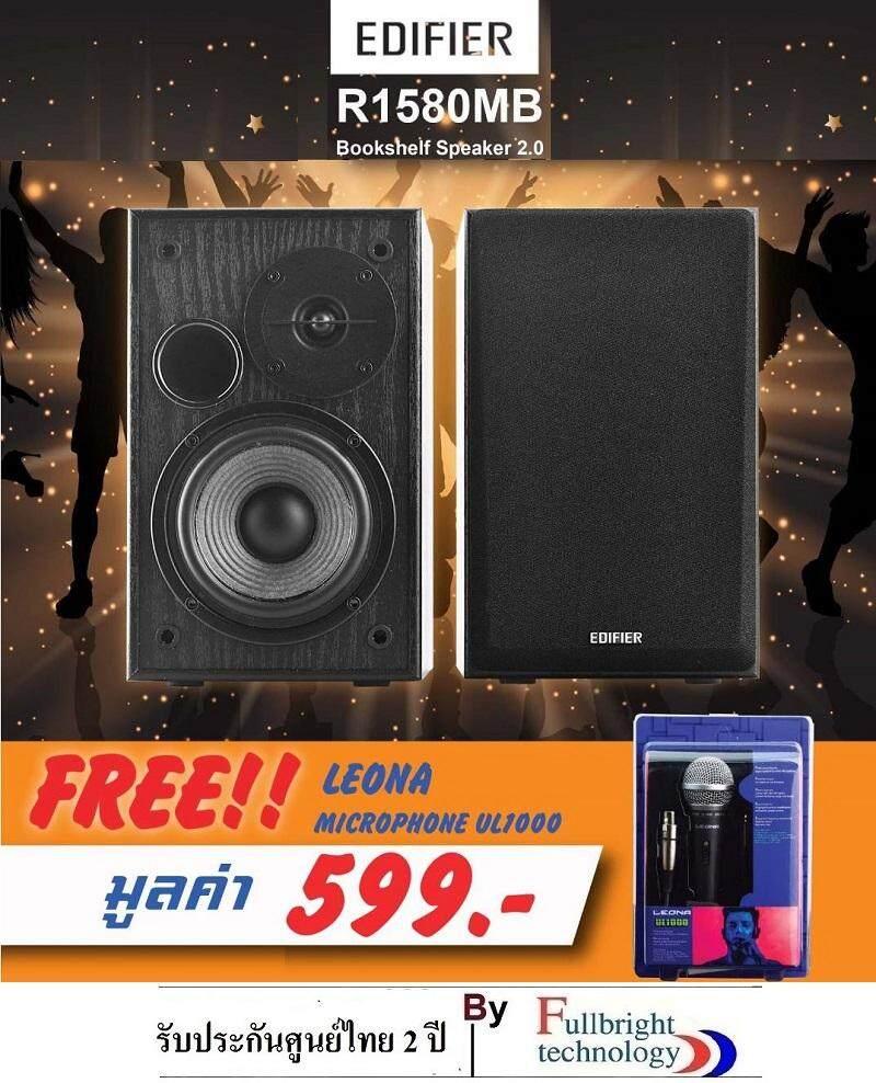 ยี่ห้อไหนดี  อุบลราชธานี Edifier R1580MB Bluetooth speakers 2.0 ch. (42 Watt) ลำโพงระบบ 2.1 รองรับบลูทูธ สินค้าคุณภาพจาก Edifier รับประกันศูนย์ 2 ปี Free Leona Microphone  UL1000 มูลค่า 599 บาท