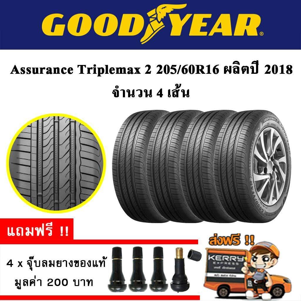 ประกันภัย รถยนต์ 3 พลัส ราคา ถูก แม่ฮ่องสอน ยางรถยนต์ GOODYEAR 205/60R16 รุ่น Assurance TripleMax2 (4 เส้น) ยางใหม่ปี 2018