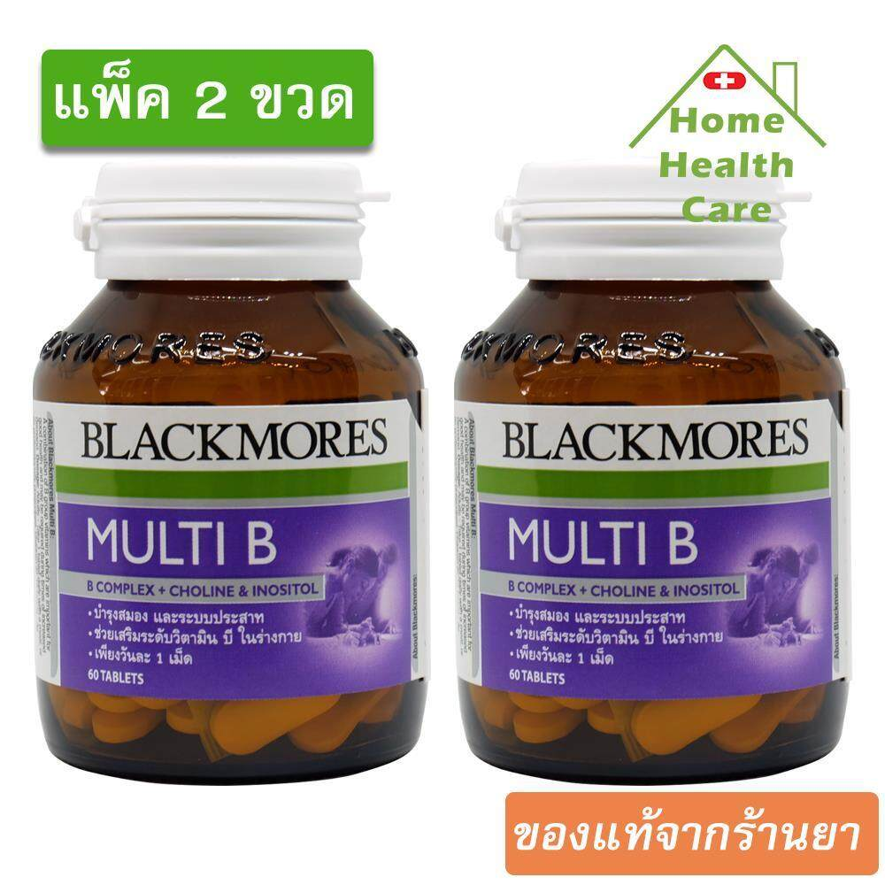 ยี่ห้อนี้ดีไหม  ขอนแก่น BLACKMORES Multi แบลคมอร์ส มัลติ บี B วิตามินบีรวมบำรุงระบบประสาท 60เม็ด (แพ็ค 2ขวด)