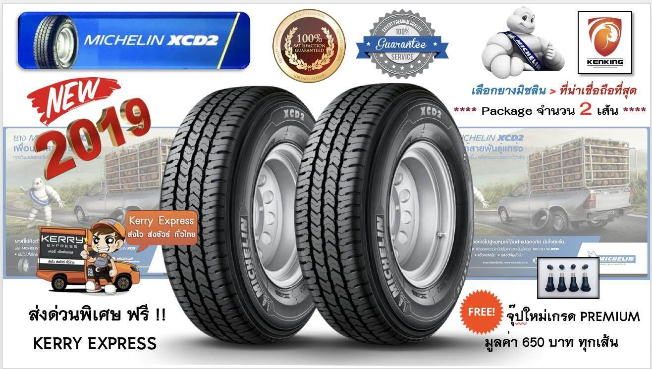 อุทัยธานี Michelin มิชลิน XCD2 NEW   2019 225/75 R14 (จำนวน 2 เส้น) ) (Best Service การันตี) ฟรี   จุ๊ป Premium 650 บาท