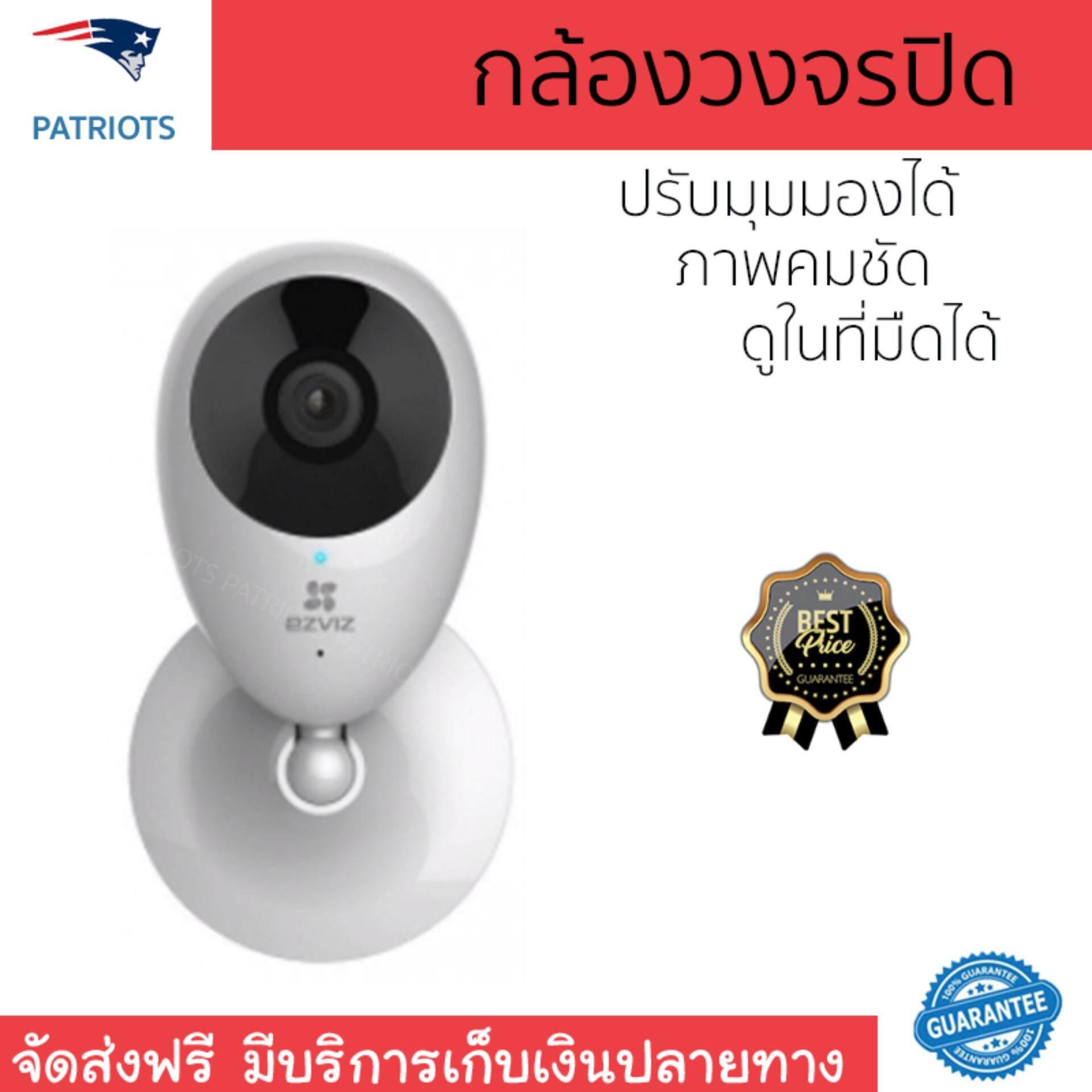ขายดีมาก! โปรโมชัน กล้องวงจรปิด           EZVIZ กล้องวงจรปิด (สีขาว) รุ่น Mini O C2C             ภาพคมชัด ปรับมุมมองได้ กล้อง IP Camera รับประกันสินค้า 1 ปี จัดส่งฟรี Kerry ทั่วประเทศ