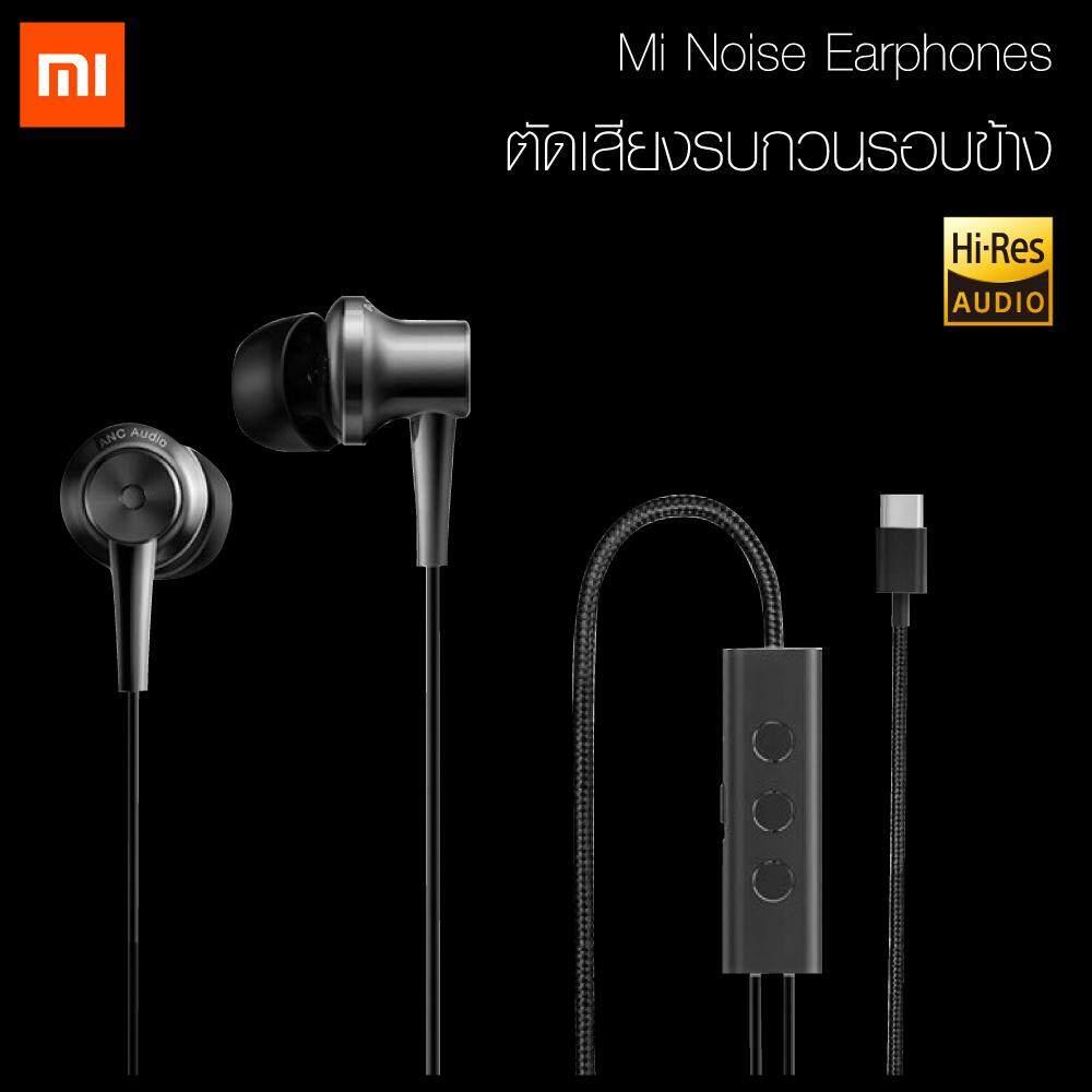 มหาสารคาม Xiaomi Mi Noise Canceling Earphones JZEJ02JY หูฟัง Xiaomi ANC & Type-c [[ รับประกันสินค้า 6 เดือน ]]  / Shopping D
