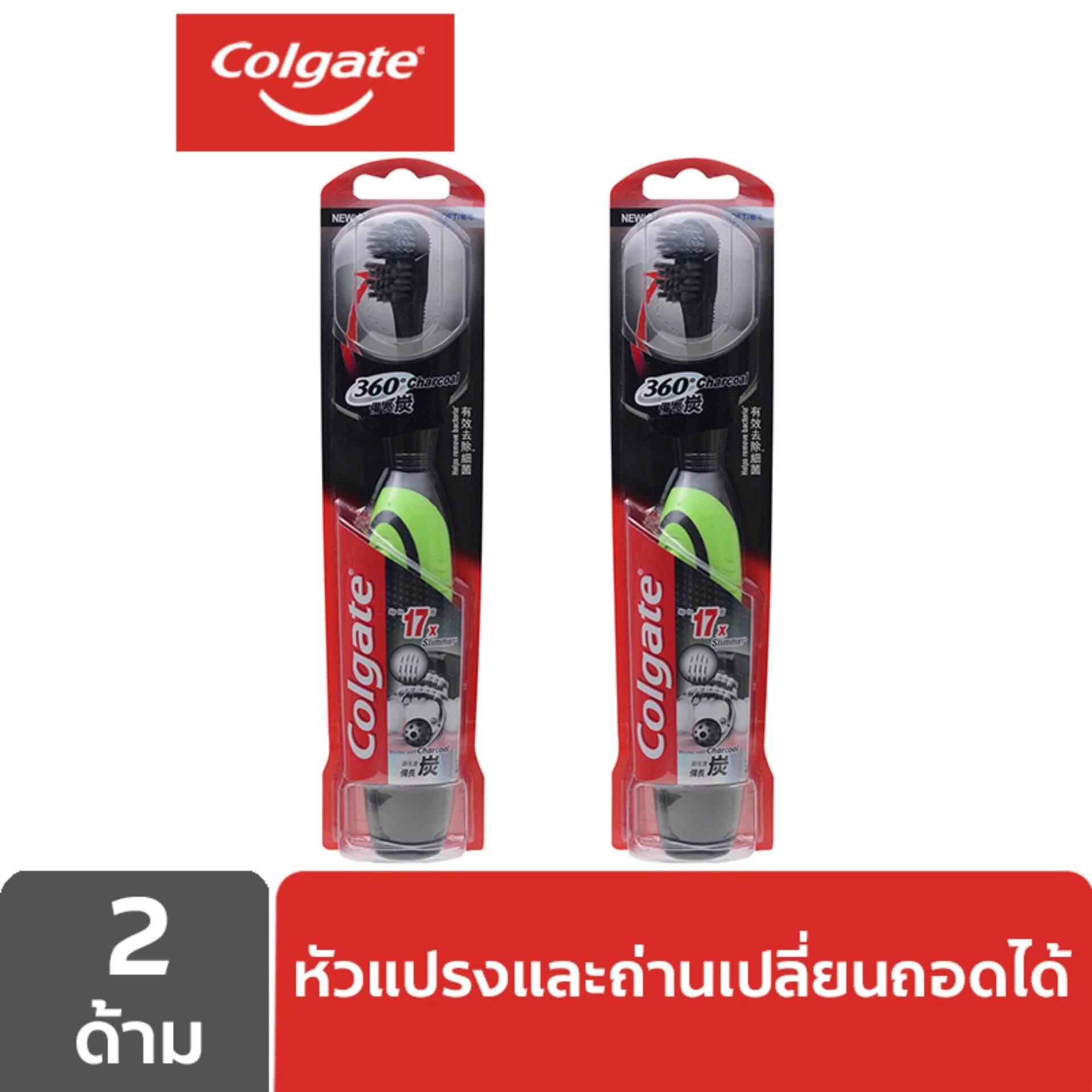 นนทบุรี แปรงสีฟันไฟฟ้า คอลเกต 360 ชาร์โคล แพ็ค 1x2  สินค้านี้ด้ามแปรงคละสี   Colgate Power 360 Charcoal Toothbrush Pack 1x2  The powered toothbrush handle comes in a range of colors