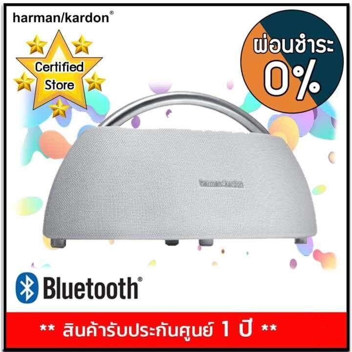 การใช้งาน  อุบลราชธานี Harman Kardon Bluetooth Speaker รุ่น GO+ Play Mini (White)