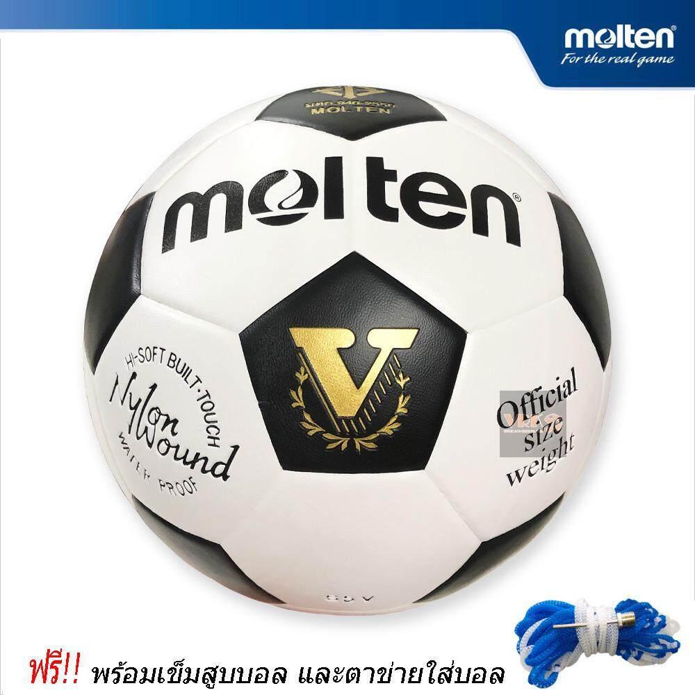 ยี่ห้อนี้ดีไหม  MOLTEN football บอลหนังอัด PVC รุ่น S5V (เบอร์5 พร้อมเข็มสูบและตาข่ายใส่)