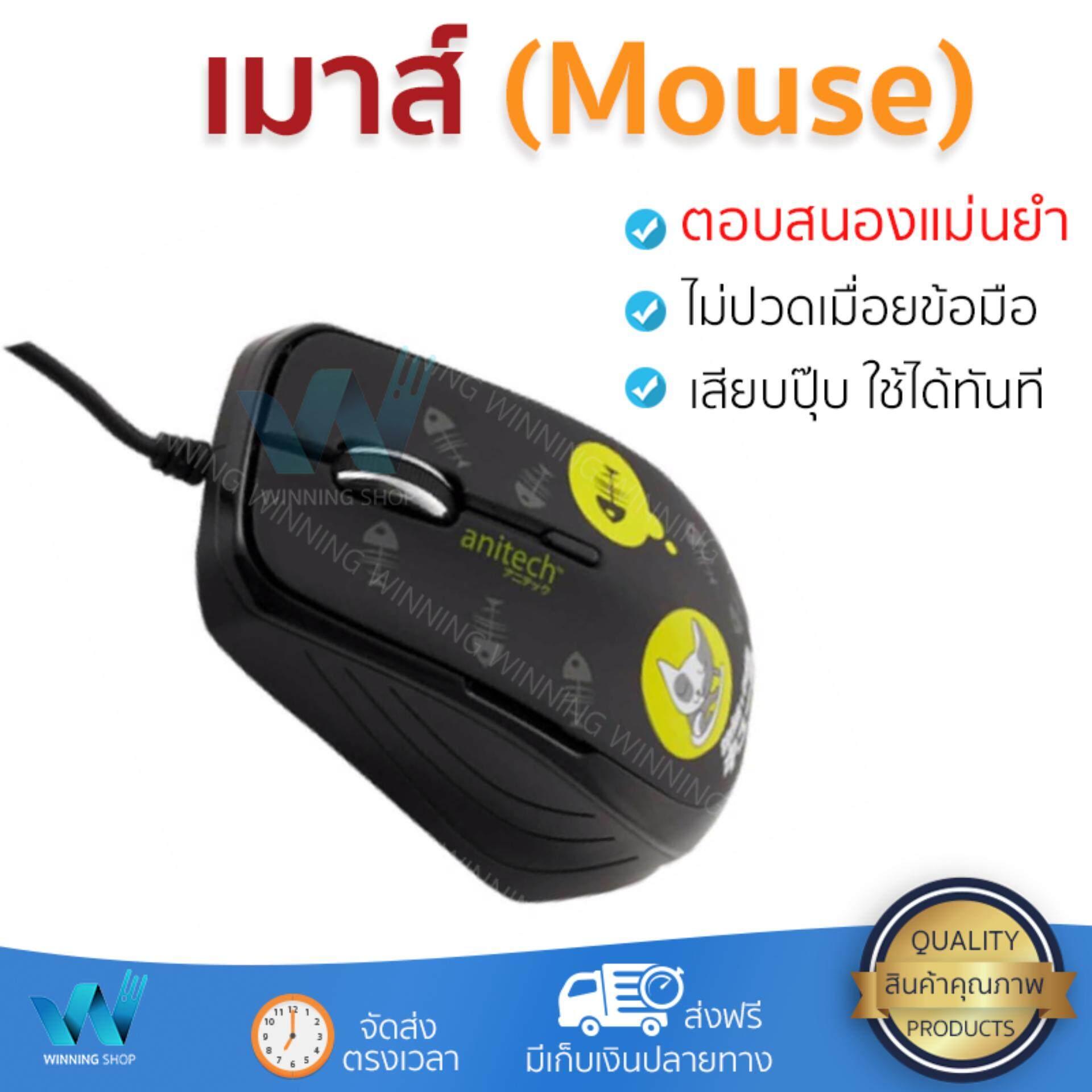 สุดยอดสินค้า!! รุ่นใหม่ล่าสุด เมาส์           ANITECH เมาส์ (สีดำ) รุ่น A531             เซนเซอร์คุณภาพสูง ทำงานได้ลื่นไหล ไม่มีสะดุด Computer Mouse  รับประกันสินค้า 1 ปี จัดส่งฟรี Kerry ทั่วประเทศ