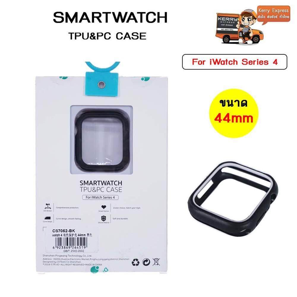 เคสนาฬิกาข้อมือ iWatch Series 4 กรณีเข้ารูปพอดีสำหรับ iWatch Protector พลาสติกกรอบสีดำ 44 mm ( ส่ง KERRY )