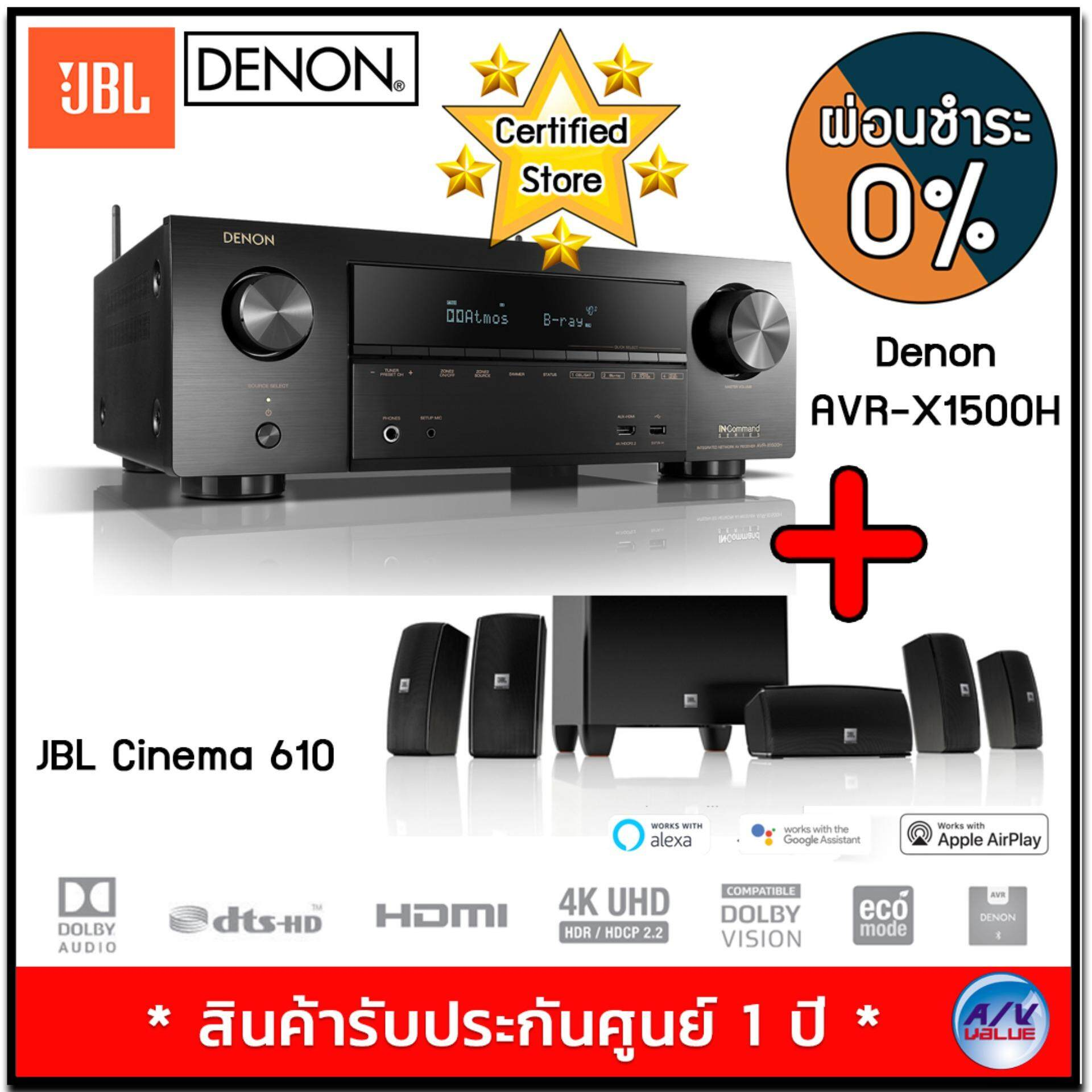 ยี่ห้อไหนดี  ร้อยเอ็ด Denon AVR-X1500H 7.2 CH 80W 4K Ultra HD WiFi/Bluetooth AV Receiver + JBL CINEMA 610  Advanced 5.1 speaker system