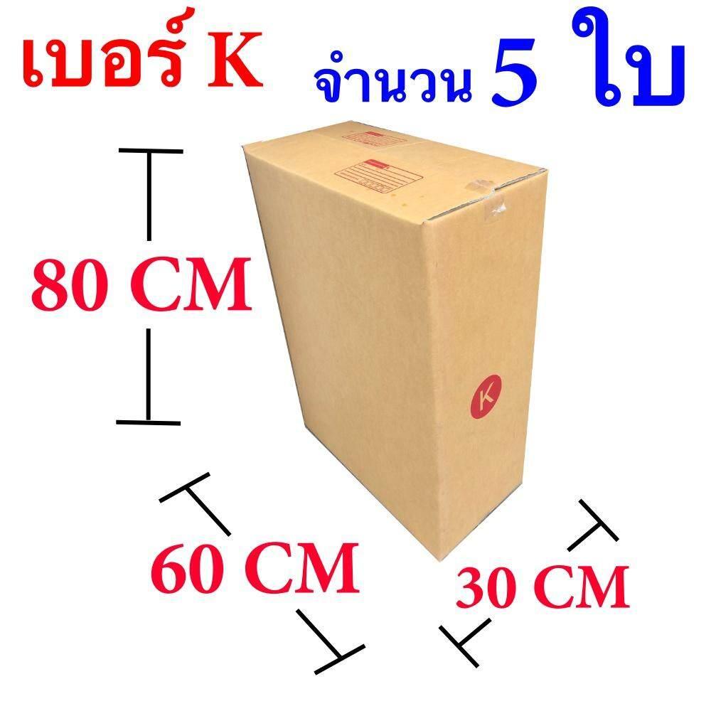 เก็บเงินปลายทางได้ กล่องไปรษณีย์ฝาชน เบอร์ K ขนาด 30 x 60 x 80 CM แพ๊ค 5 ใบ จัดส่งโดย Kerry Express