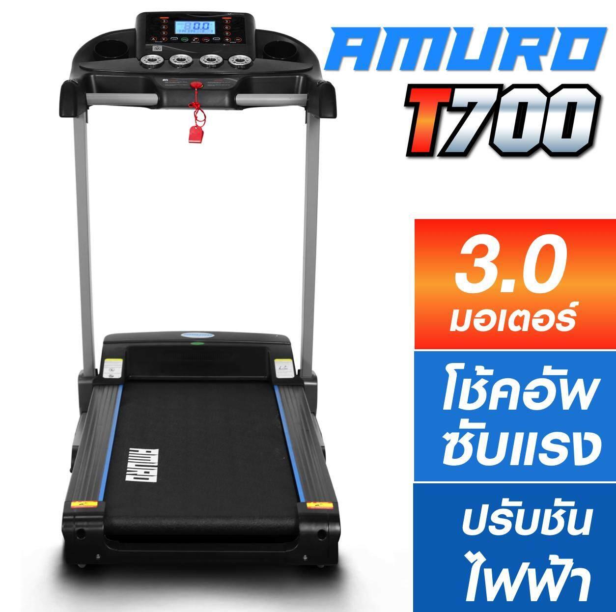 ขายดีมาก! AMURO ลู่วิ่งไฟฟ้า 3.0 แรงม้า รุ่น T700 SMART Treadmill ระบบโช็คอัพ ลดแรงกระแทก เชื่อมต่อ BLUETOOTH ปรับความชั่นด้วยไฟฟ้า AUTO Incline พับเก็บได้