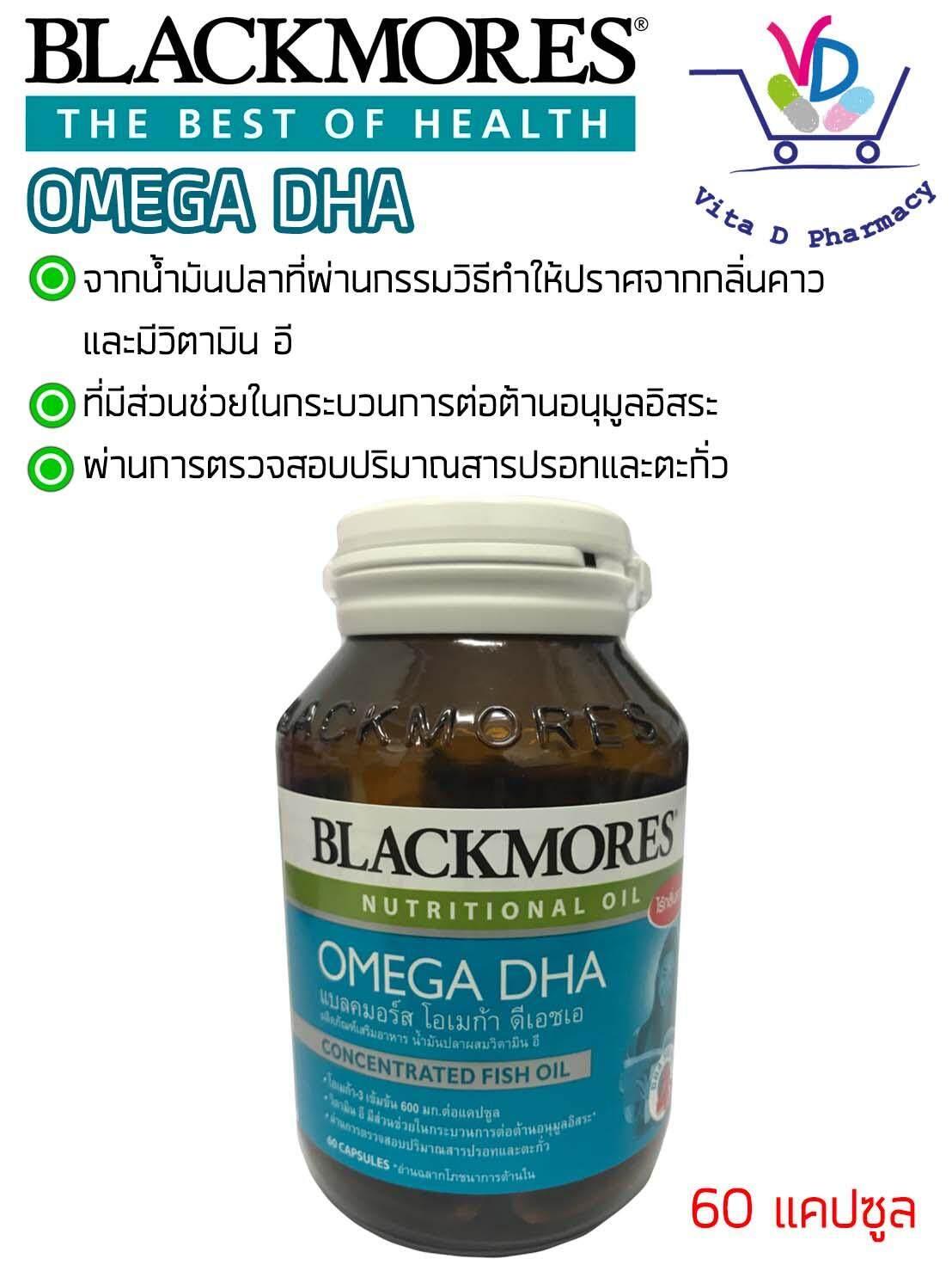 ยี่ห้อไหนดี  เพชรบูรณ์ Blackmores Omega DHA Cap (60 Tablets) ผลิตภัณฑ์เสริมอาหารกรดไขมันกลุ่มโอเมก้า 3