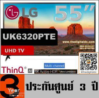 LG UHD 4K Smart TV 55นิ้ว 55UK6320PTE